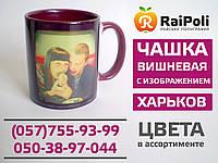 Чашка цветная вишневая внутри с изображением