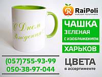 Чашка цветная зеленая внутри с изображением