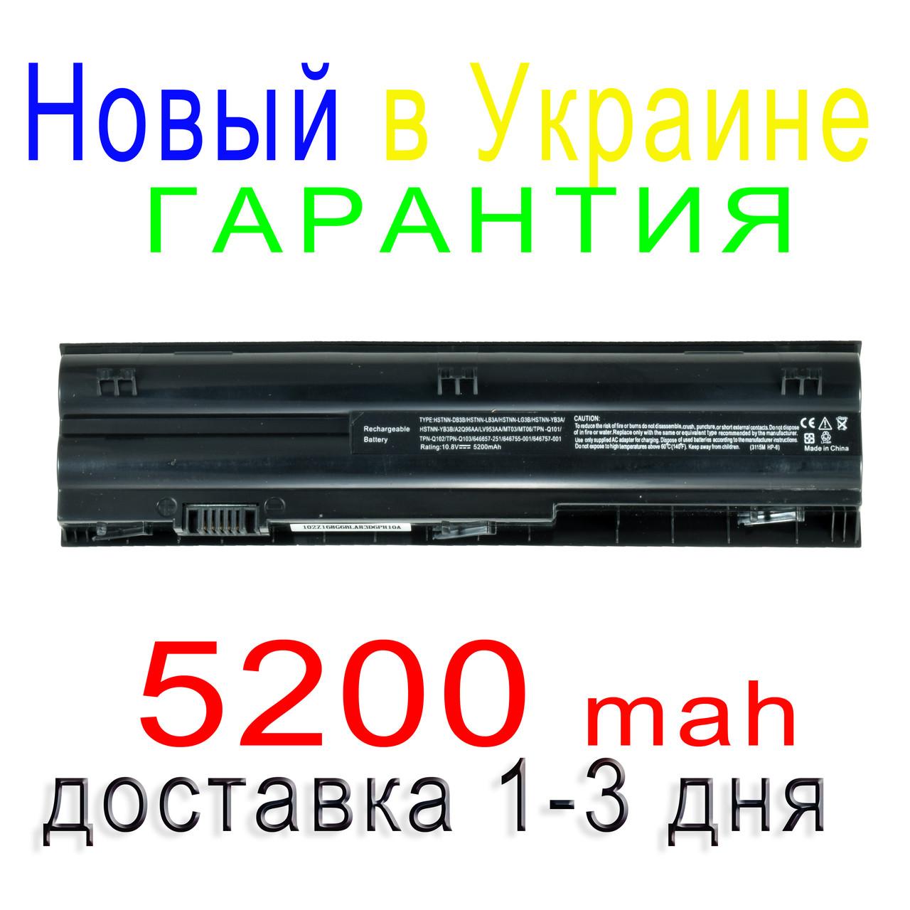 Аккумулятор батарея HP HSTNN-LB3B HSTNN-YB3A HSTNN-YB3B LV953AA MT03 M