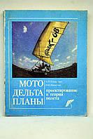 """Книга: """"Мотодельтапланы. Проектирование и теория полета"""", научное издание"""