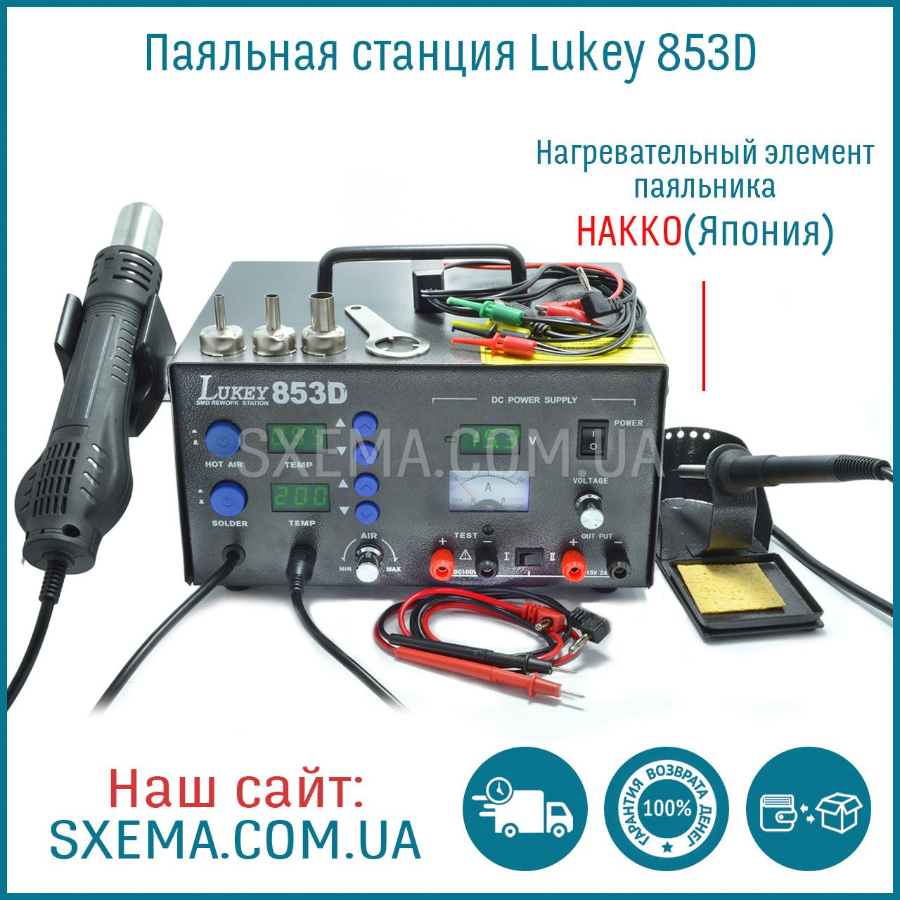Паяльная станция Lukey 853D, блок питания 2А / 0-15В, пяльник + фен