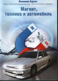 """Книга """"топливо и магнит"""""""