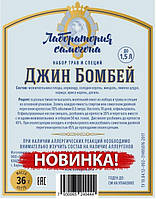"Набор для настаивания ""Джин Бомбей"" на 1 литр напитка"