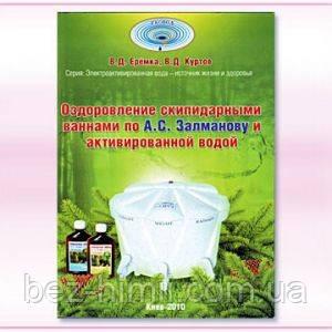 Методики оздоровления скипидарными ваннами по Залманову А.С.
