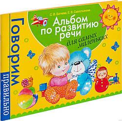 *Альбом по развитию речи для самых маленьких. Батяева С.В. Росмэн-Пресс