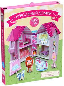 Кукольный домик (книга + 3D модель для сборки). Надя Фабрис