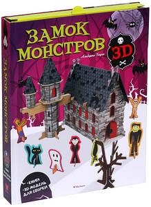 Замок монстров (книга + 3D модель для сборки). Альберто Борго
