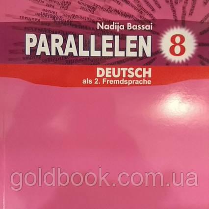 Німецька мова 8 клас робочий зошит Parallelen