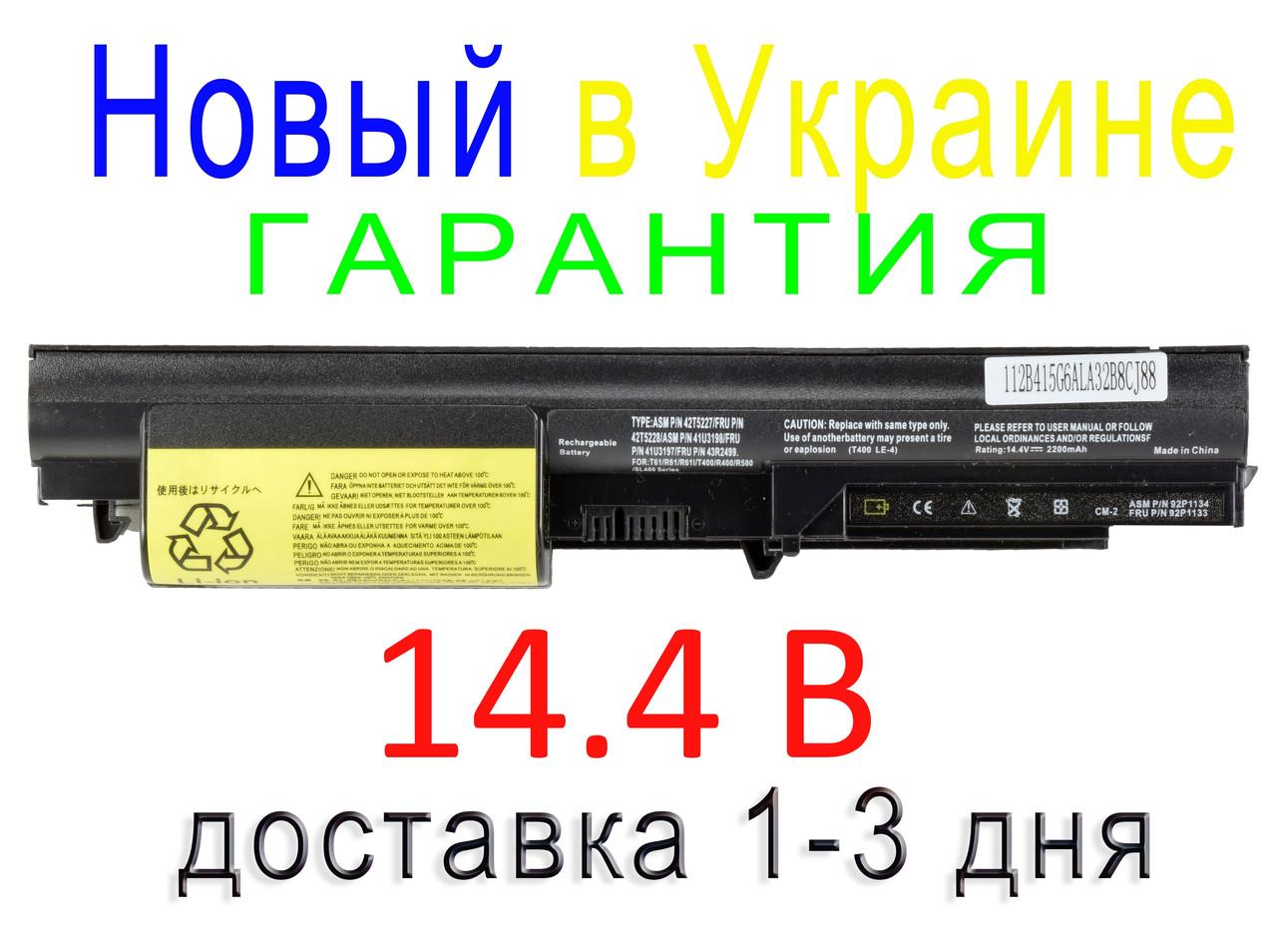 Аккумулятор батарея 42T5225 42T5227 42T5262 42T4546 42T5263 42T5229 42T5264 42T4547 42T5230 42T4530