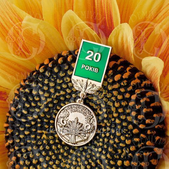 """Медаль """"20 років фермерству України"""""""
