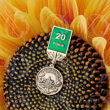 """Медаль """"20 років фермерству України"""", фото 2"""