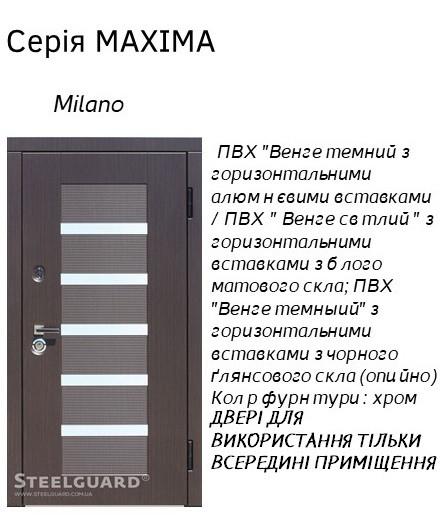 Двері вхідні, Серія MAXIMA