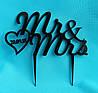 Топпер для торта Mr&Mrs