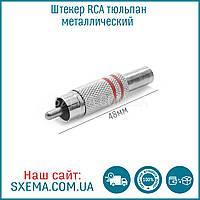 Штекер RCA тюльпан металлический