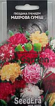 Гвоздика садова Гренадін Махрова суміш 0,3 г