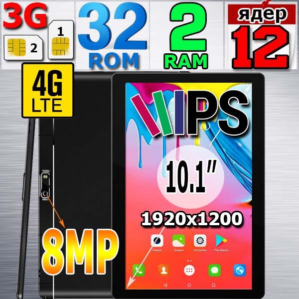 ИННОВАЦИОННЫЙ Планшет Hoozo X1001 Full HD 32Gb LTE Jet Black + ЧЕХОЛ и Подарки!