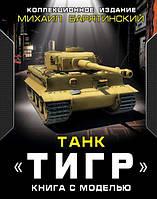 Танк «Тигр». Книга с моделью. Барятинский М. Б.