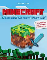 Minecraft. Лучшие идеи для твоего набора Lego. Кланг Й.