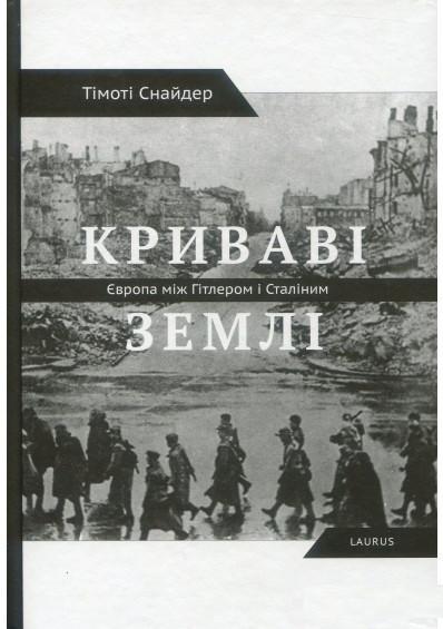 Тімоті Снайдер. Криваві Землі. Європа між Гітлером і Сталіним