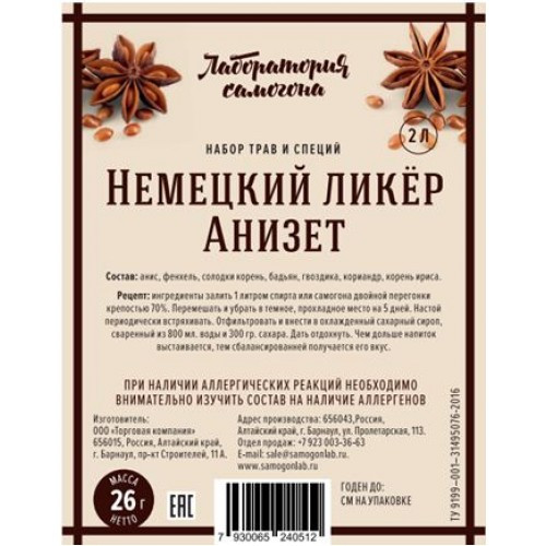 """Набор для настаивания """"Немецкий ликер Анизет"""" на 1 литр напитка"""