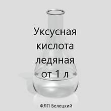 Уксусная кислота  Ледяная Е260
