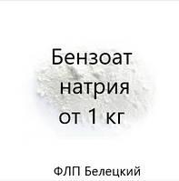 Бензоат Натрия E211 Китай (гранулы)