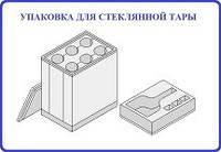 Упаковка для стеклянной тары
