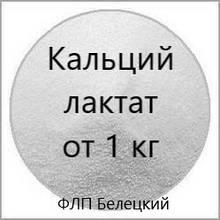 Кальций Лактат (кальций молочнокислый)Е327