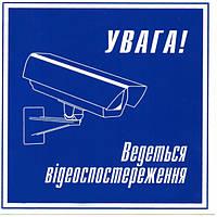 Наклейка Увага ведеться відеоспостереження 15х15 см (ss0001)