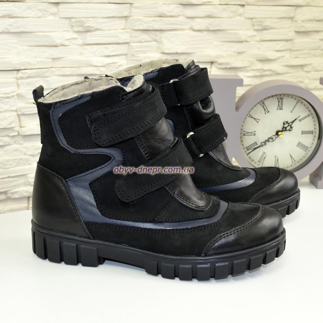 Ботинки подростковые для мальчиков, на липучках, из натуральной кожи и нубука