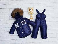 Зимний  детский  синий  раздельный  комбинезон