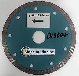 Диск алмазный TURBO Бетон 125 мм