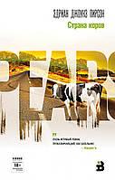 Страна коров. Пирсон Э.Дж.