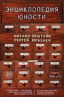 Энциклопедия юности. Эпштейн М., Юрьенен С.