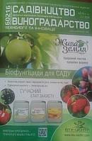 Державна підтримка розвитку садівництва, виноградарства, ягідництва