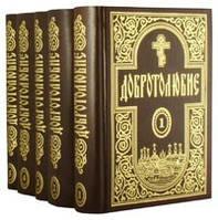 Добротолюбие. Комплект из 5 книг.