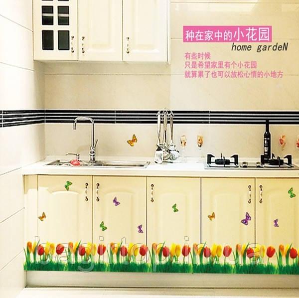 Самоклеющаяся  наклейка  на стену Тюльпаны и бабочки  (180х45см)