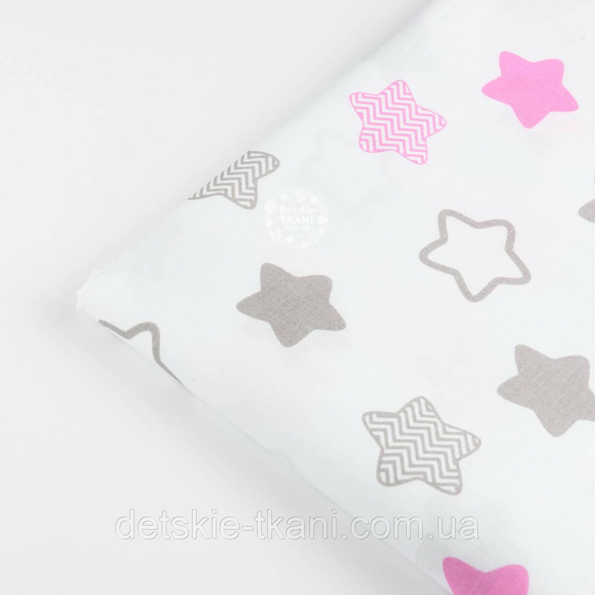 """Лоскут ткани """"Звёзды-пряники с зигзагами"""" розовые на белом,  №1387"""