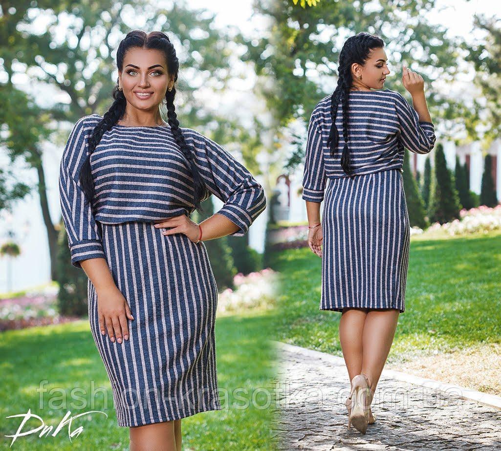 Модные женские платья ткань ангора софт полоска в размерах 50-52   54-56