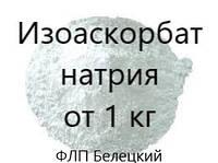 Изоаскорбат натрия (Е316)