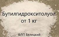 Бутилгидрокситолуол(Е-321)