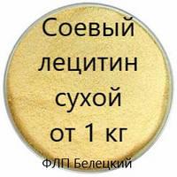 Соевый лецитин сухой Е322