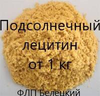 Лецитин подсолнечный сухой Е322