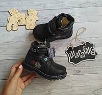 Ботинки зимние детские на мальчика 22 размер (13,5см) С.Луч