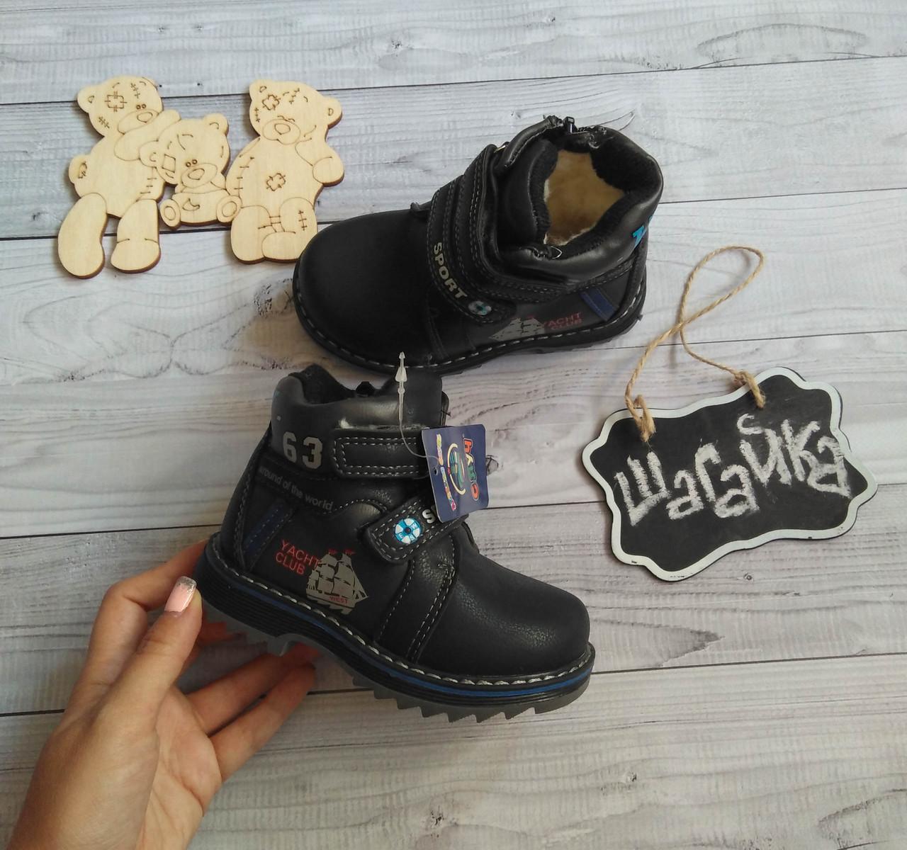5aa06a80 Ботинки зимние детские на мальчика 22 размер (13,5см) С.Луч: продажа ...
