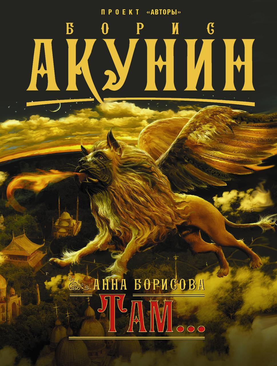 Борис Акунин. Там...