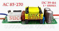 Драйвер для светодиодов 39-84V 450mA