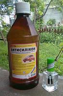 Антисиликон (обезжириватель)