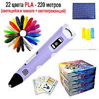 """Набор """"MYRIWELL 2 RP-100B VIP"""" с фиолетовой 3D ручкой"""
