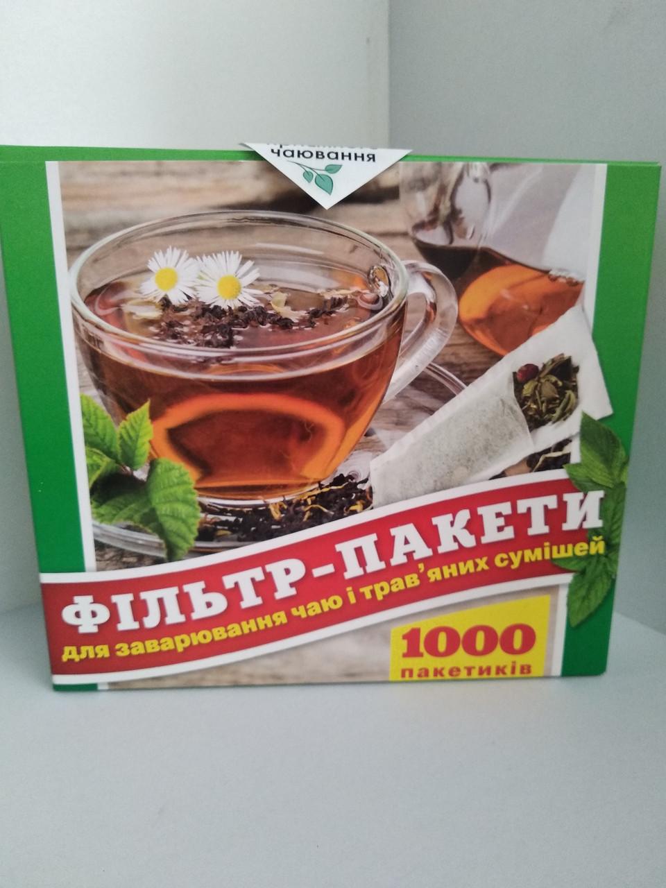 Фильтр-пакет для заваривания чая в чашке (1000 шт.). Доставка по всей Украине. Гарантия качества.